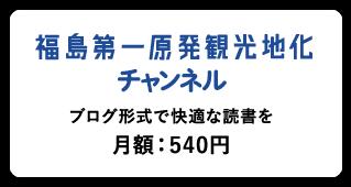 福島第一原発観光地化チャンネル