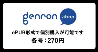 genron shop
