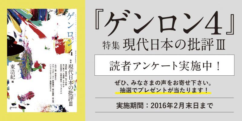 ゲンロン4 読者アンケート