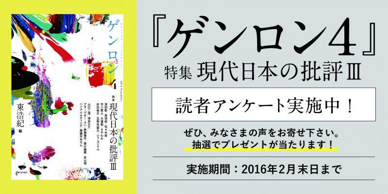 ゲンロン4読者アンケート