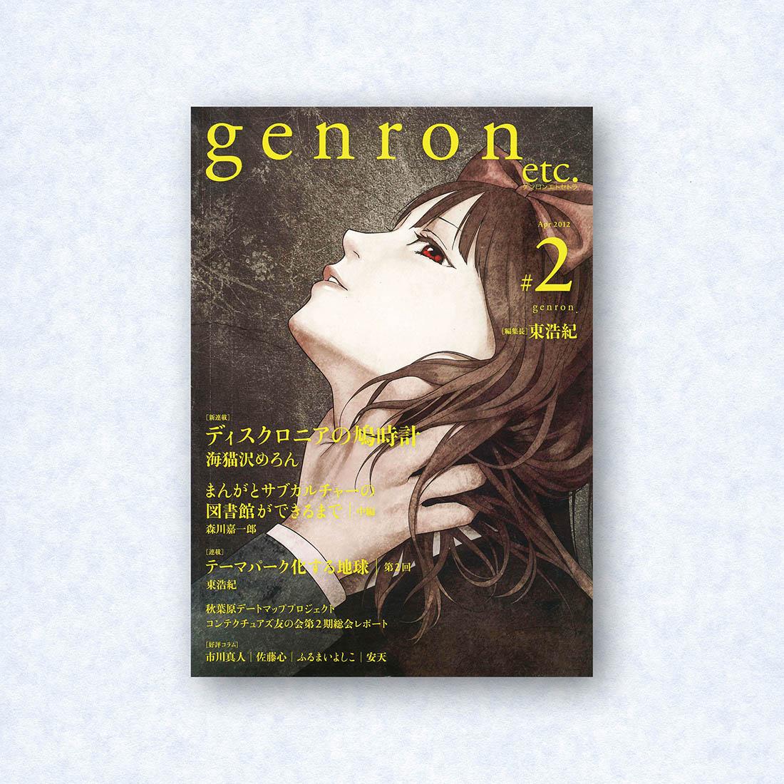 ゲンロンエトセトラ #2
