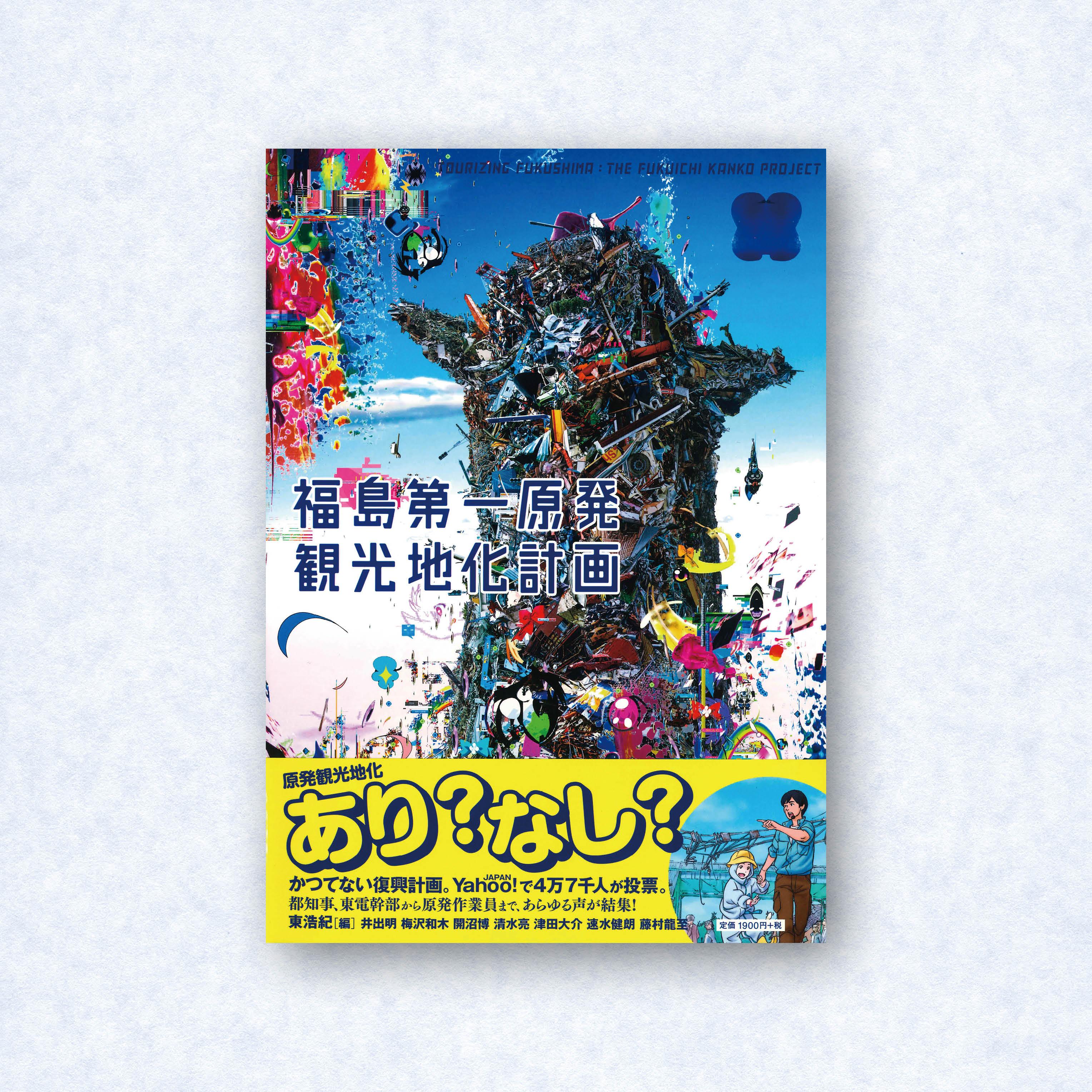 福島第一原発観光地化計画