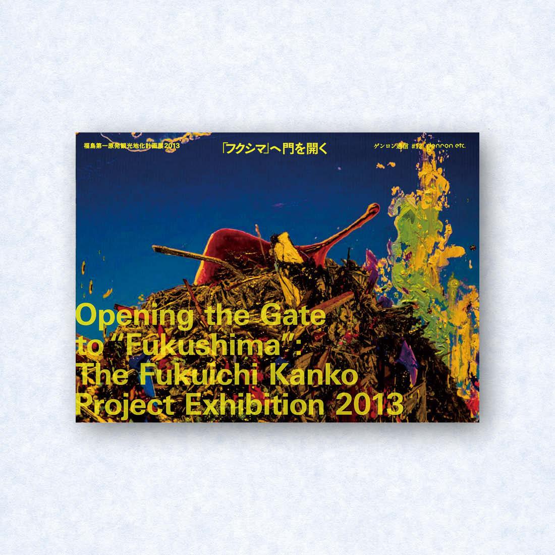 「フクシマ」へ門を開く:福島第一原発観光地化計画展2013