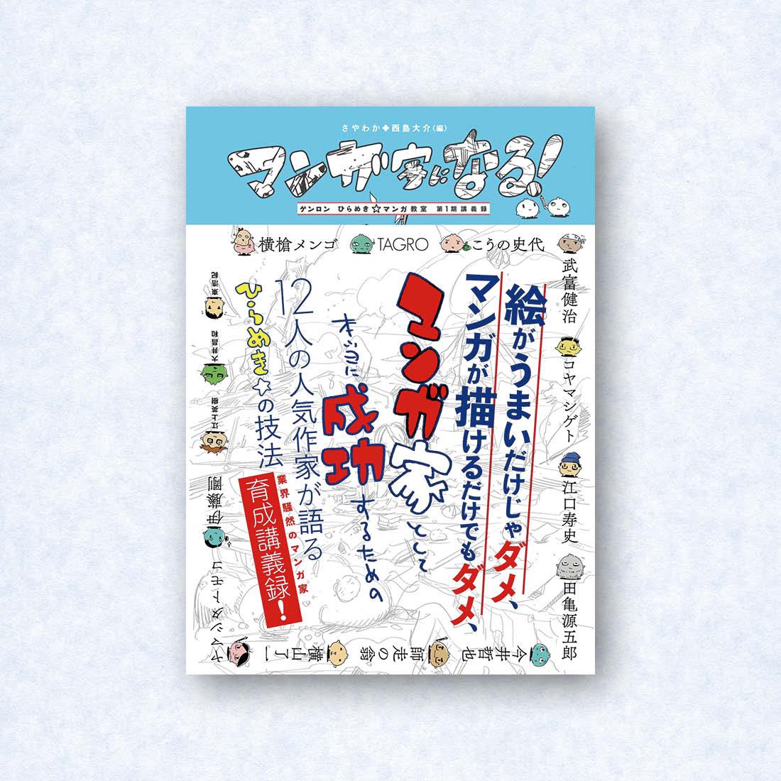 ゲンロン ひらめき☆マンガ教室 第1期講義録