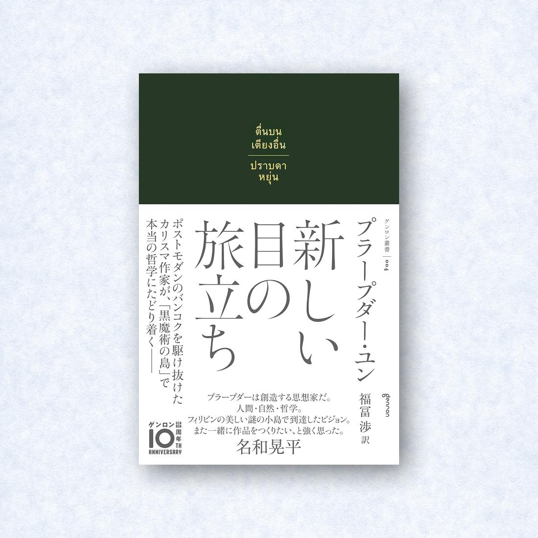 ゲンロン叢書004|新しい目の旅立ち