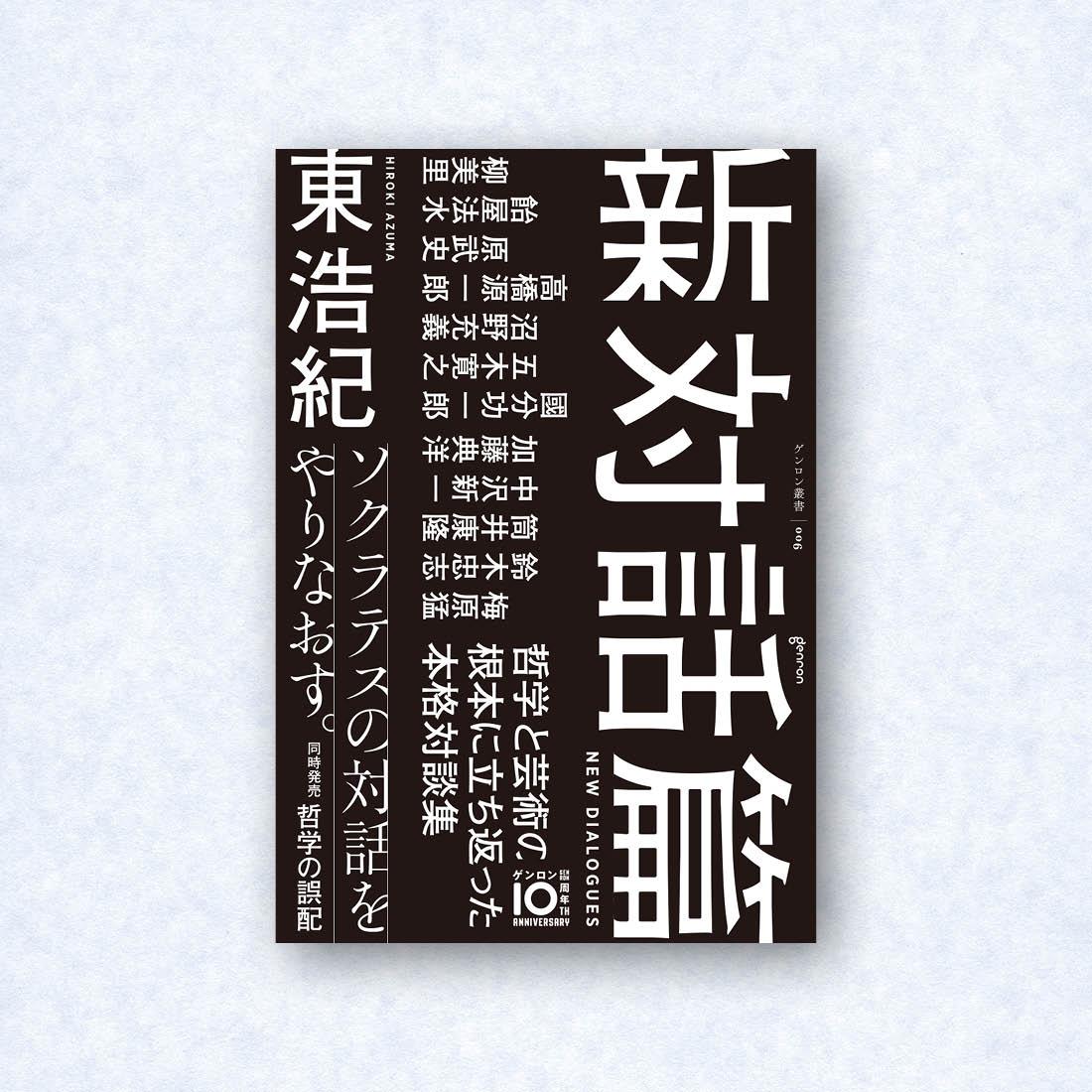 ゲンロン叢書006|新対話篇