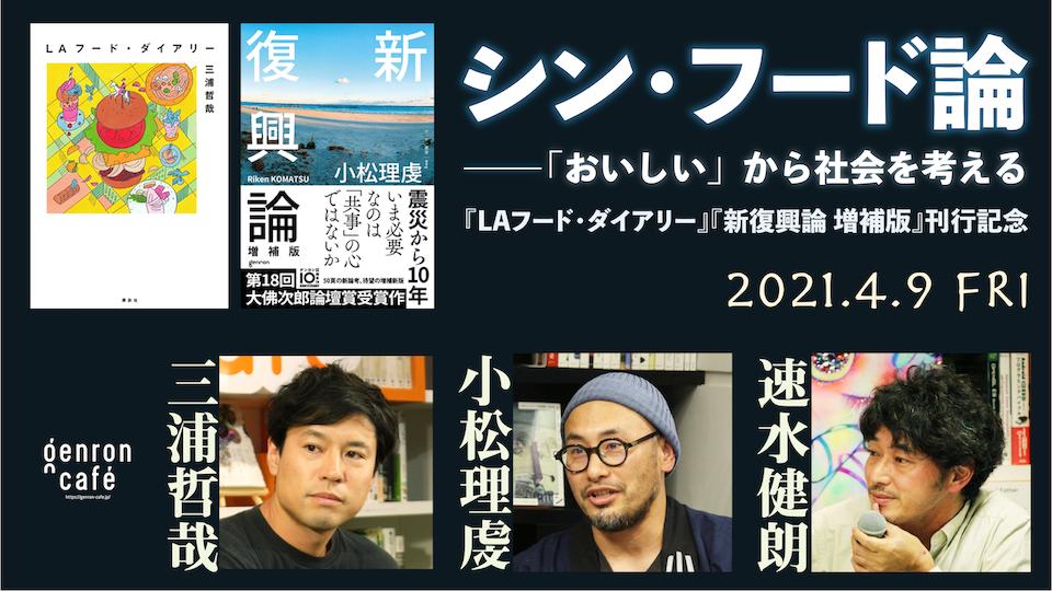 20210409_刊行記念イベントバナー