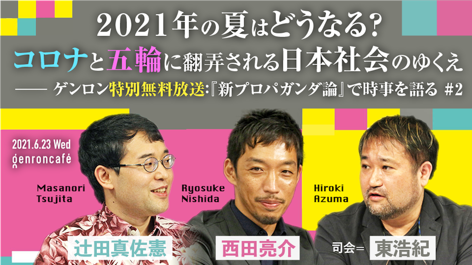 210623_刊行記念イベントバナー